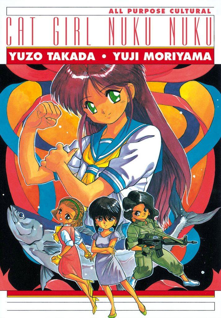All Purpose Cultural Cat Girl Nuku Nuku Manga Vol 1